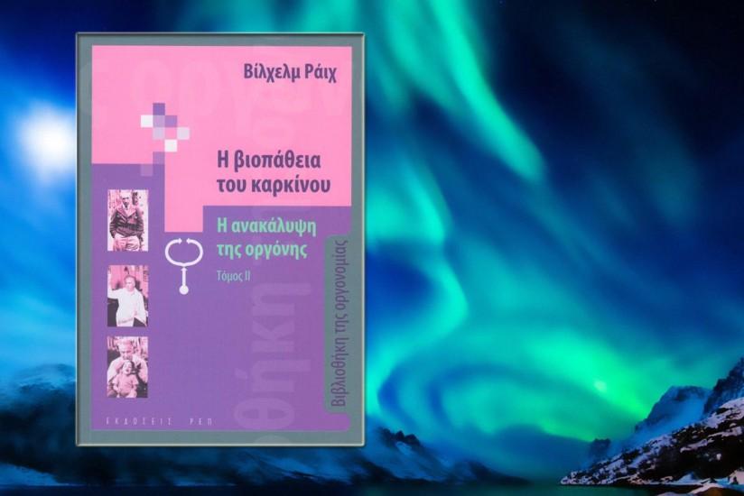 """Νέο Βιβλίο: """"Η Βιοπάθεια του Καρκίνου"""""""