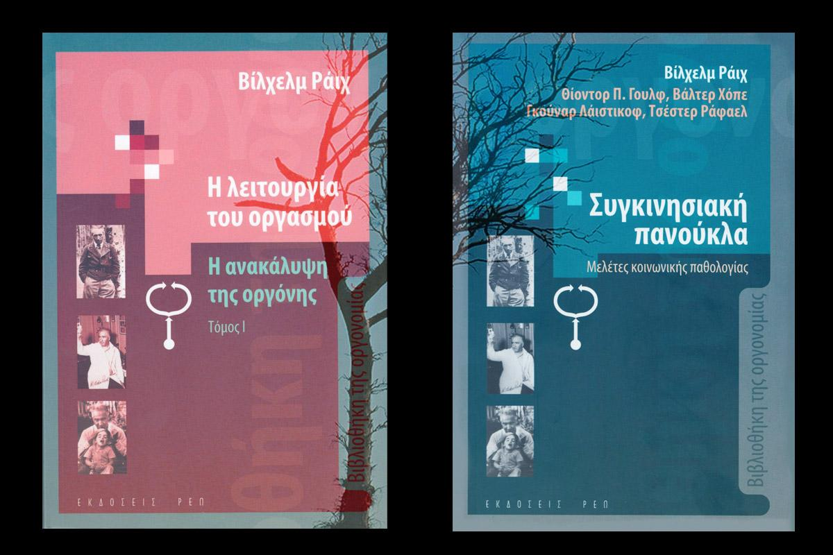 terrapapers.com- orgonone i litourgia tou orgasmou 1