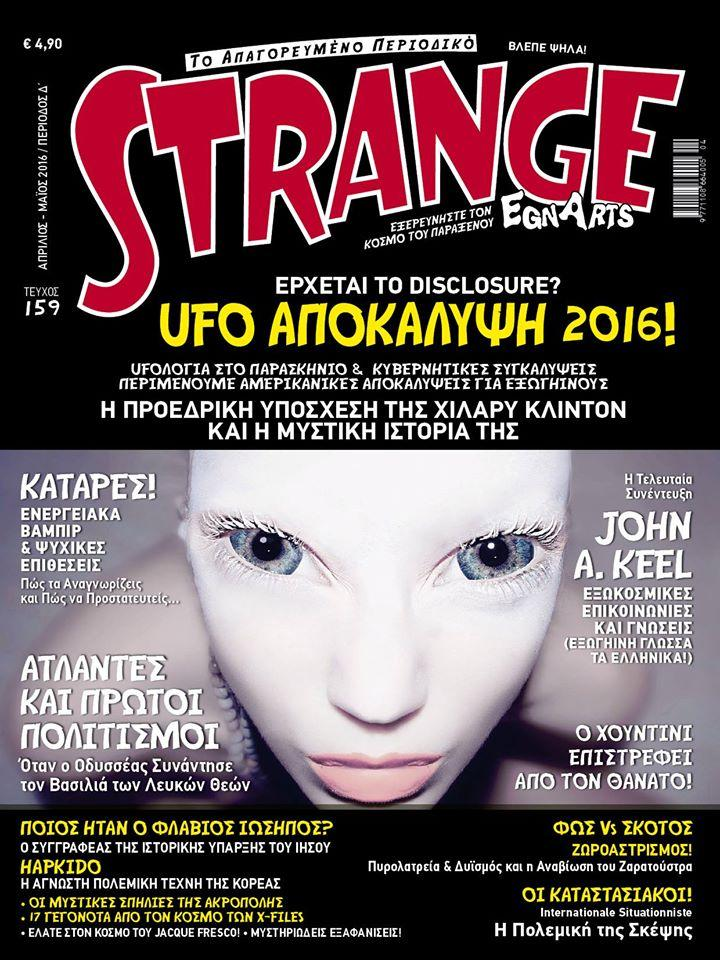 strange 159