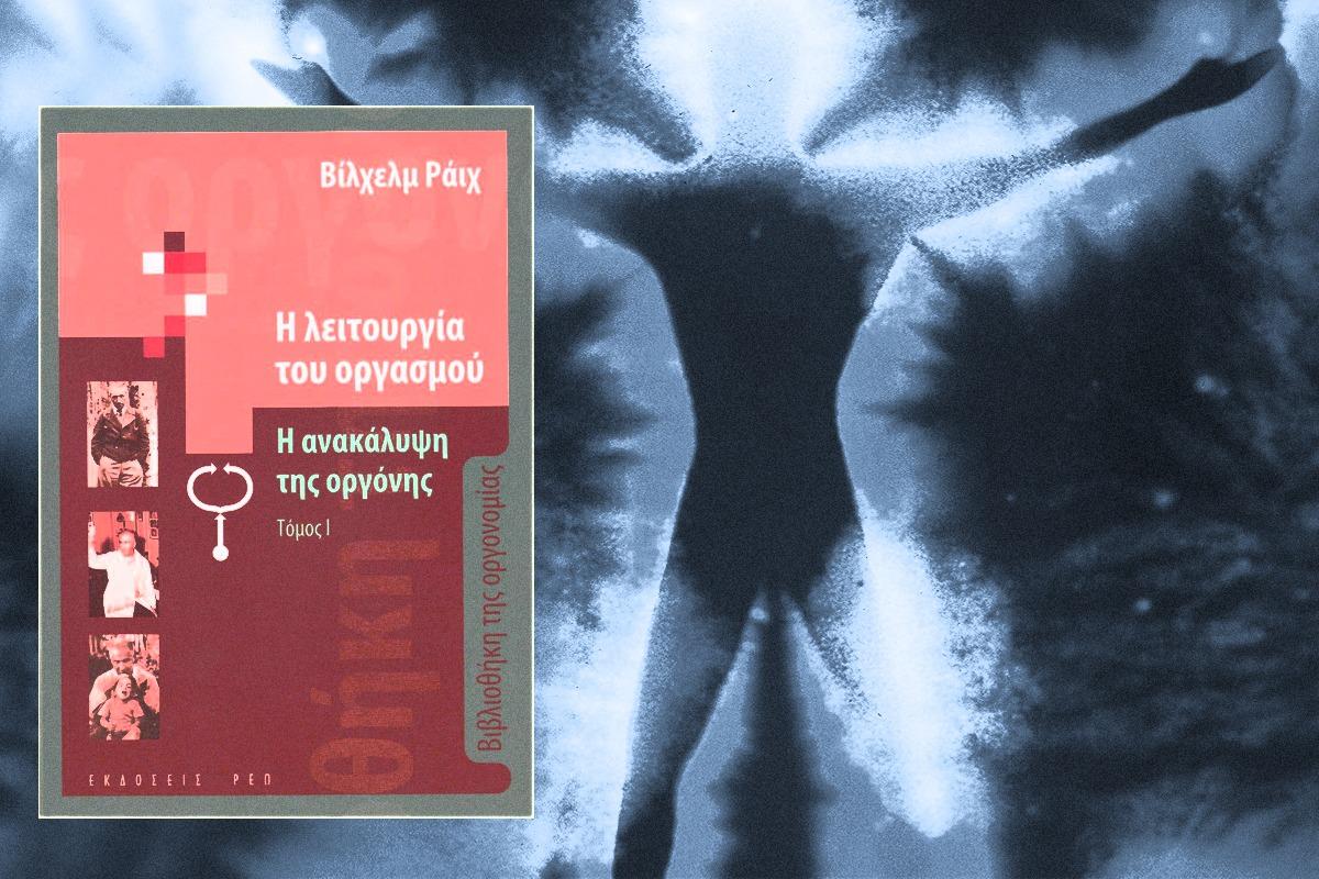 terrapapers.com- orgonone i litourgia tou orgasmou BOOK