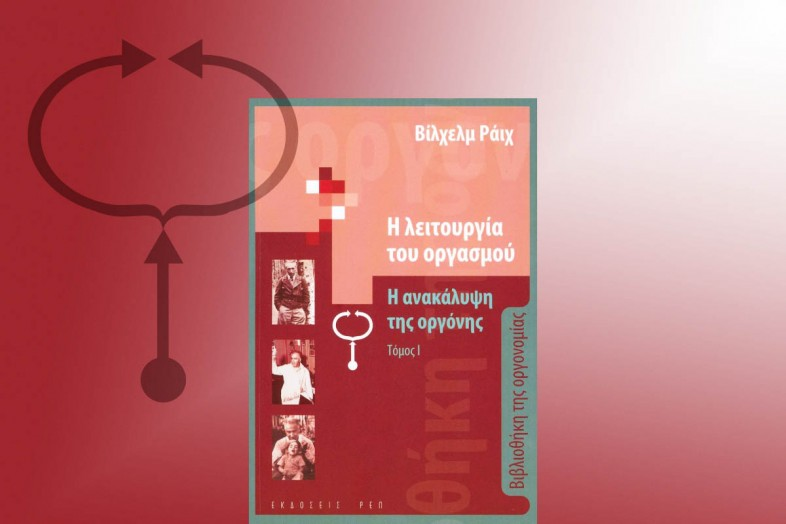-1 litourgia tou orgasmoy 1