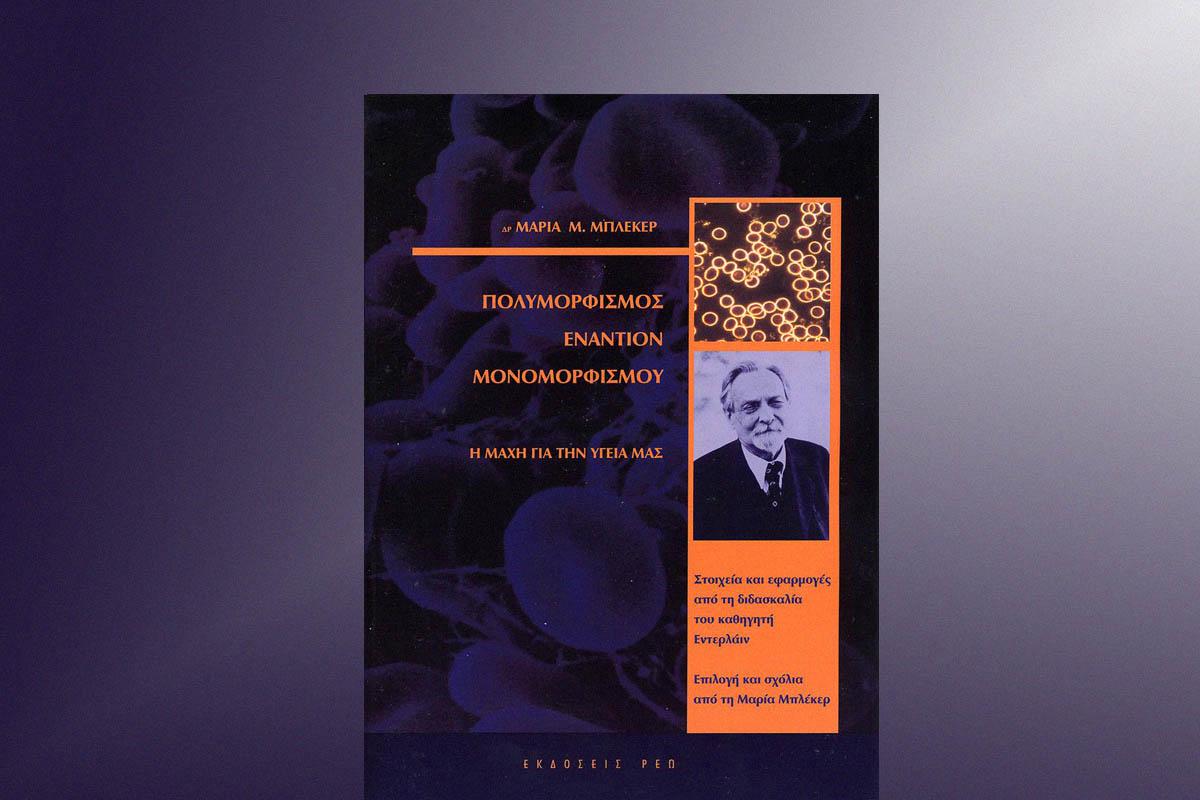 6 polimorfismos 6